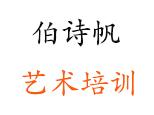 济南伯诗帆艺术培训学校