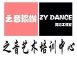 青岛之音艺术培训中心