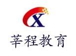 上海莘程教育