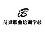 济南艾斌美容化妆美甲培训中心