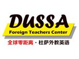 济南杜萨外教口语中心