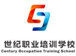 长春市世纪职业培训学校
