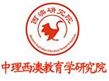 上海中理西澳教育學研究院logo