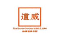 宁波道威跆拳道俱乐部