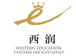 南京西润学堂