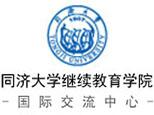 上海同济大学留学预科班