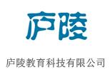 苏州庐陵教育科技有限公司