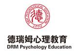 南京德瑞姆心理教育
