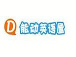 南京能动英语