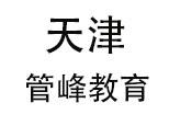 天津飞扬教育