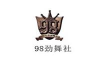 沈阳98劲舞社