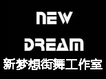 沈阳新梦想流行舞馆
