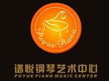 杭州谱悦钢琴艺术中心