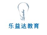 北京乐益达教育