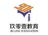 南京玖零壹教育