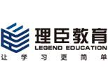 深圳理臣教育