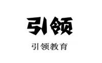 宁波引领教育