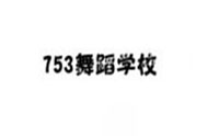 北京753舞蹈艺术培训中心