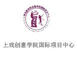上戲創意學院國際項目中心logo