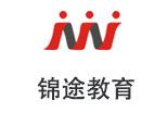 重庆锦途教育培训中心