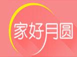 北京家好月圆
