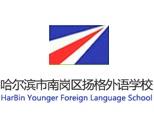哈尔滨市扬格外语学校