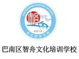 重庆智舟学校