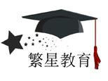 济南繁星教育