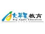 厦门大苹果教育