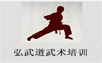 成都弘武道武术培训中心