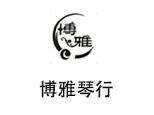 杭州博雅琴行