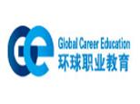 成都环球职业教育