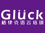 南京格律克语言培训