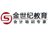 重庆市金世纪教育