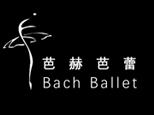 杭州芭赫芭蕾