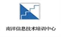 上海南洋信息技術培訓中心logo