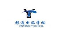 郑州金水银通电脑培训学校
