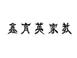 沈阳鑫育英家教中心