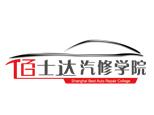 上海佰士达教育