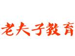 宁波老夫子教育