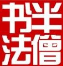 宁波半僧书法