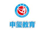 上海申玺教育