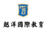上海越洋国际教育
