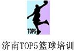 济南TOP5篮球培训