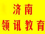 济南领讯教育