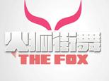 杭州火狐街舞
