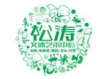 松涛文体艺术中心