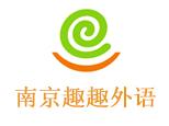 南京趣趣外语