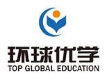 天津环球优学