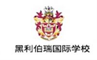 黑利伯瑞国际学校(天津)